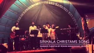 Christmas Song Sinhala