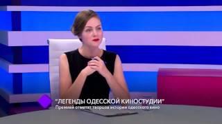 """""""Легенды Одесской киностудии"""". В студии – Андрей Осипов"""