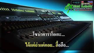 อยู่บ่ได้ - เต้ย อภิวัฒน์ Cover [MIDI Karaoke]