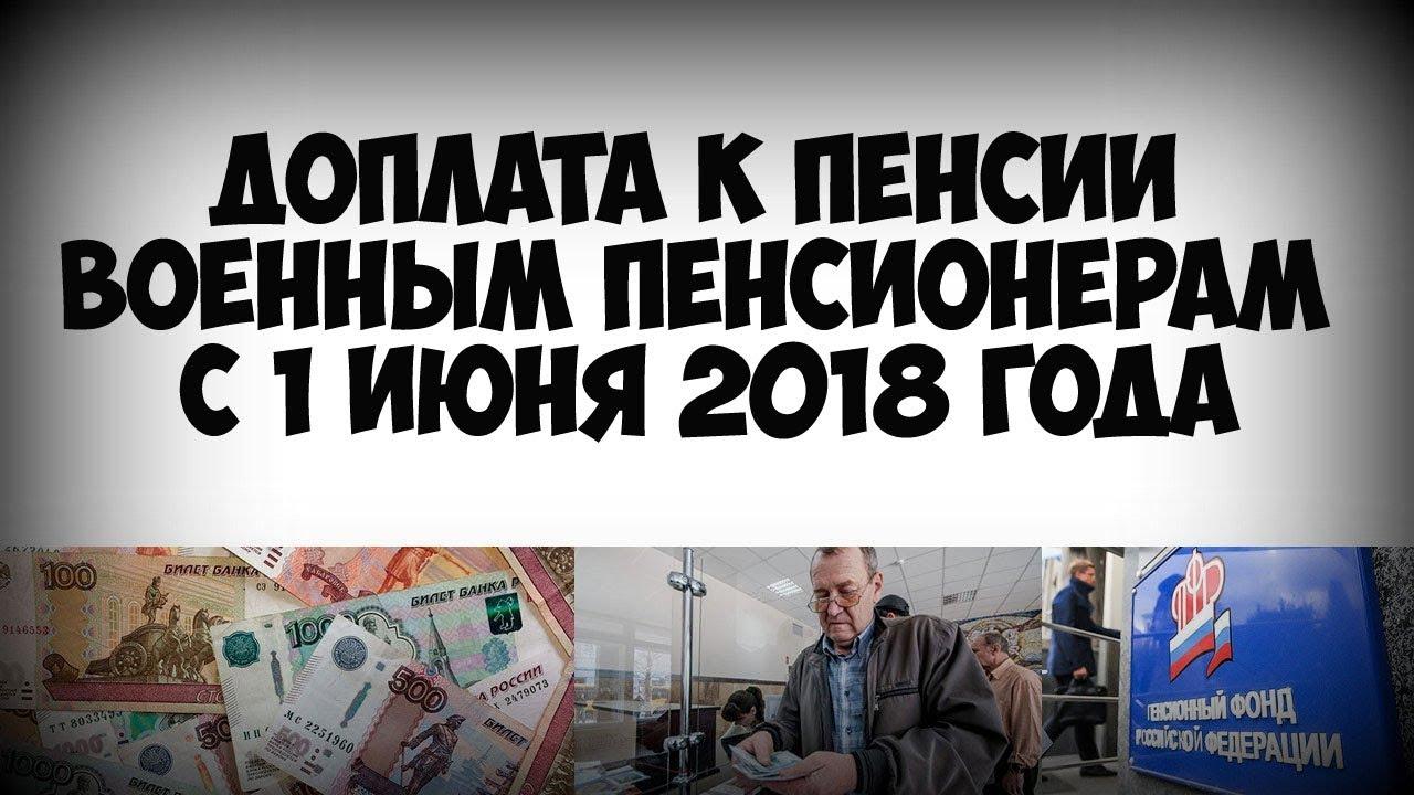 Понижающий коэффициент для военных пенсионеров в 2018 году