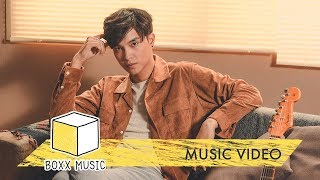ที่เก่า - MARC TATCHAPON [ Official MV ]