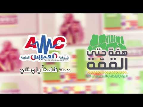 قناة اطفال ومواهب الفضائية تهنئة مستشفى العميس بجازان باليوم الوطني 89