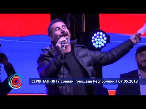 Серж Танкян / Бари арагил / Добрый аист /