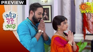 Aye Khuku Aye - Preview | 11th Nov 19 | Sun Bangla TV Serial | Bengali Serial