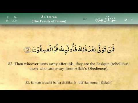 003   Surah Al Imran by Mishary Al Afasy (iRecite)