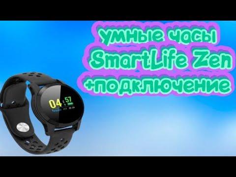 Умные часы SmartLife Zen+подключение