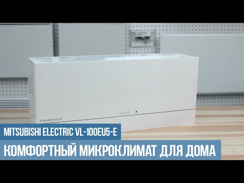 видео: Рекуператор mitsubishi electric vl-100eu5-e lossnay: обзор отзывы