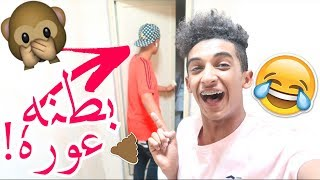 مقلب حبوب السهال في فودز !! ( اغمى عليه شوفوا وش صار !!! )