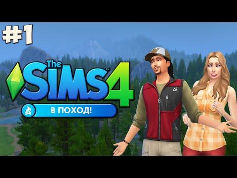 The sims 4 В поход! #1 Сказочный Гранит Фоллз