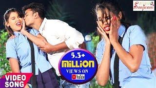 ✅2018 का सबसे हिट गाना.❤चुम्मा लेके जइह घरे❤ Sunil Suparfast. School Dress Me -#Sanjivani(SM)