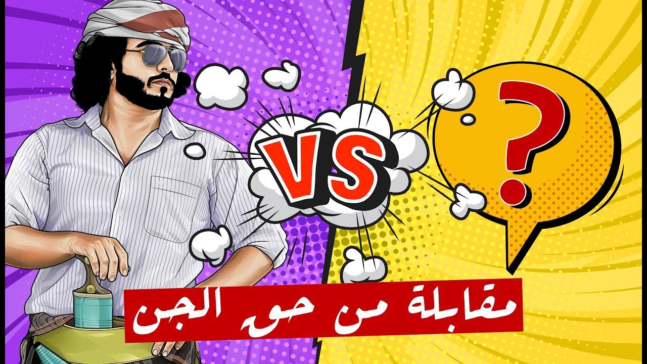مقابلة من حق الجن / العم ناجي 2020