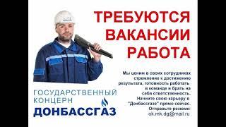 Для работы в Макеевке требуются: