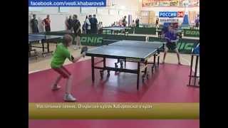Вести-Хабаровск. Настольный теннис. Открытый кубок Хабаровского края
