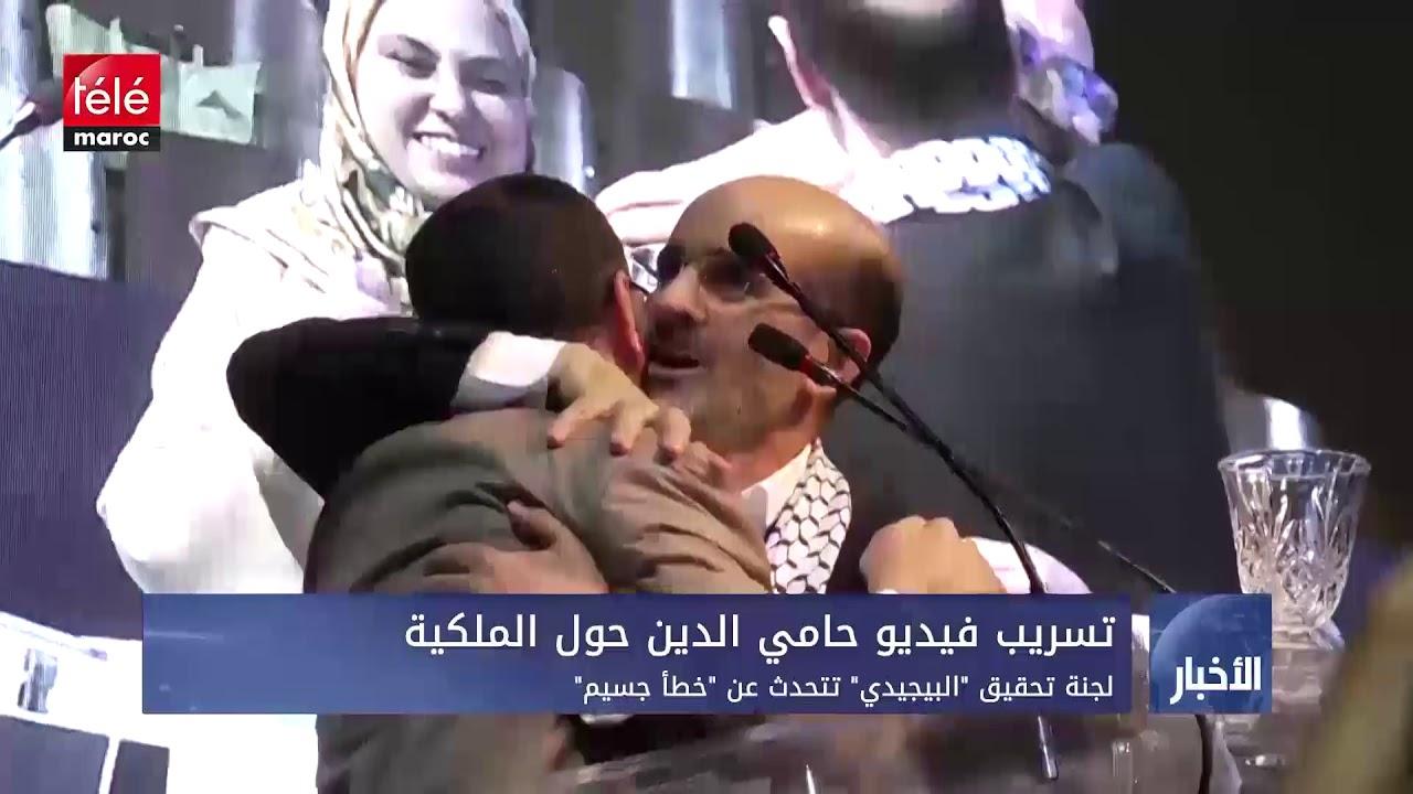 48810d990 تسريب فيديو حامي الدين حول الملكية .. لجنة تحقيق