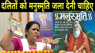 मीना आमखेड़े का मनुवाद और ब्राह्मणवाद पर करारा प्रहार सवर्णों इस वीडियो को न देखें। i support Bamcef