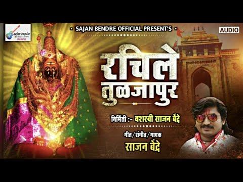 Sajan Bendre New Song   Rachile Tuljapur - रचीले तुळजापुर   Ambabai Song New 2020