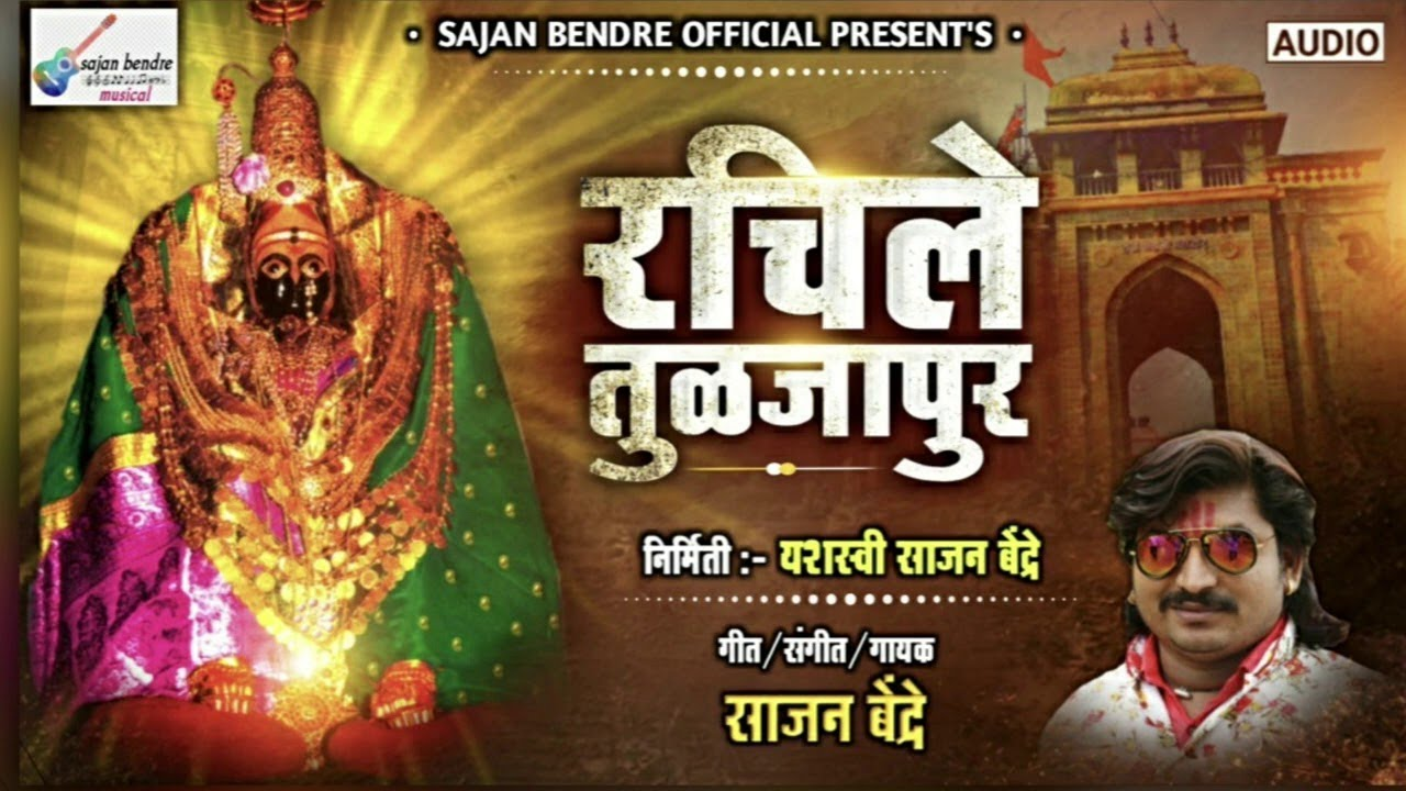 Sajan Bendre New Song | Rachile Tuljapur - रचीले तुळजापुर | Ambabai Song New 2020