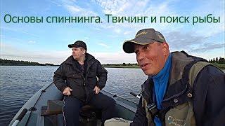 Поиск рыбы.Основы твичинга. Спиннинг для начинающих
