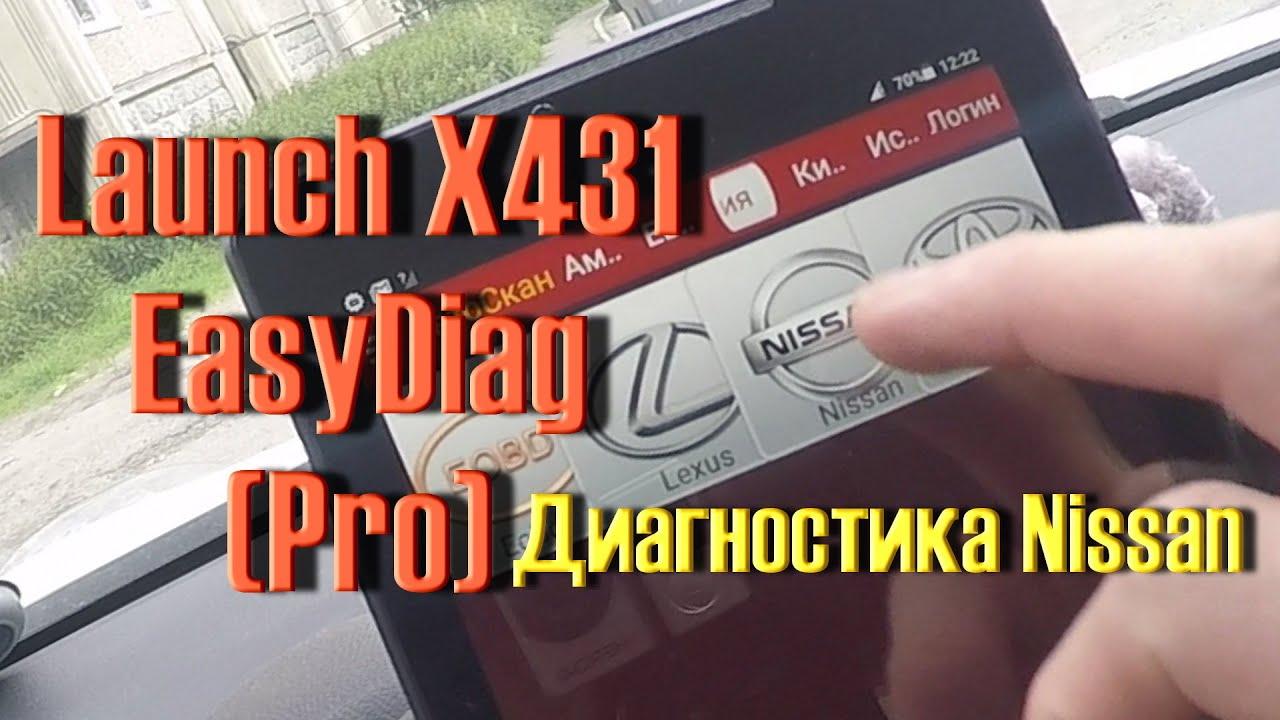 Launch X431 easydiag, Диагностика автомобиля Nissan