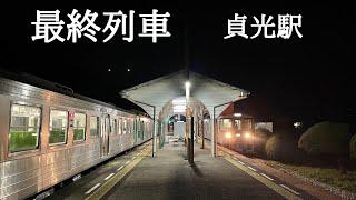 【シリーズ最終列車】徳島線 JR貞光駅 よしの川ブルーライン