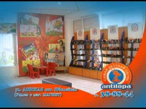 6f06acddbe3c Антилопа, сеть магазинов детской обуви - YouTube