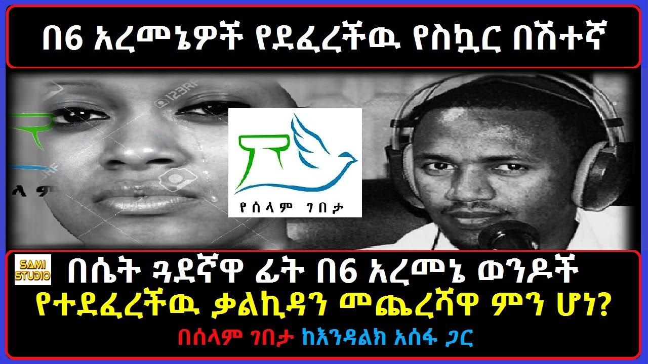 Sad story on Yeselam Gebeta Radio Program December 27 ,2019