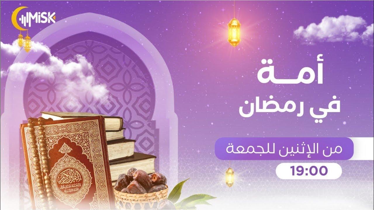 برنامج أمة في رمضان | الحلقة الأولى