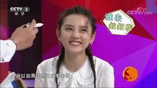 [你好亚洲]亚洲十六国国旗速记 宋祖儿大获全胜| CCTV综艺
