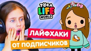 Фото ЛАЙФХАКИ и СЕКРЕТЫ Тока Бока от подписчиков 🔥 Toka Life World