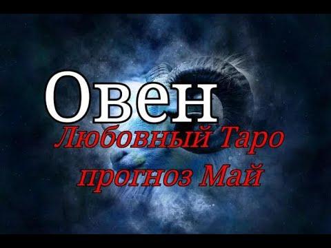 ОВЕН - Лучший Таро прогноз на Любовь май 2020 #овентаропрогноз #овенмай #овенлюбовныйтаропрогнозмай