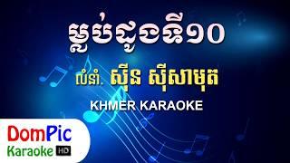 ម្លប់ដូងទី១០ ស៊ីន ស៊ីសាមុត ភ្លេងសុទ្ធ - Mlob Dong Ti 10 Sin Sisamuth - DomPic Karaoke