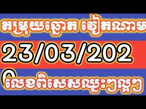 តំរុយឆ្នោតយួនថ្ងៃទី 23/03/2020 | Vietnam Lottery Today