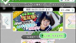 Japanese IDOL KEYAKIZAKA46 欅坂46 平手友梨奈 欅のキセキ.