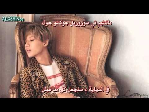 TAEMIN SEXUALITY - arabic sub + النطق