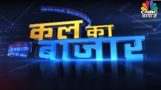 Kal Ka Bazaar | कैसा रहेगा कल बाजार का हाल? | बाजार में कारोबार | CNBC Awaaz