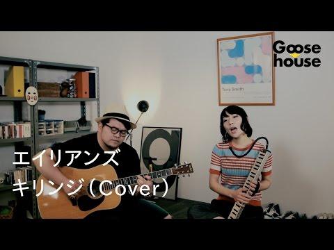 エイリアンズ/キリンジ(Cover)