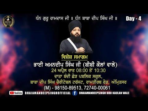 Live-Now-Vishesh-Samagam-Bhai-Amandeep-Singh-Ji-Bibi-Kaulan-Ji-Amritsar-Punjab-24-Apr-2021