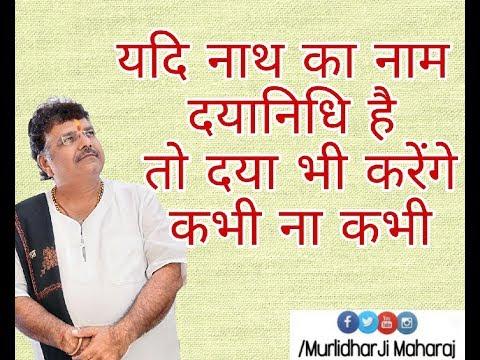 यदि नाथ का नाम दयानिधि है तो दया भी करेंगे कभी ना कभी || Murlidhar JI ।।Yadi Nath Ka Naam ।।