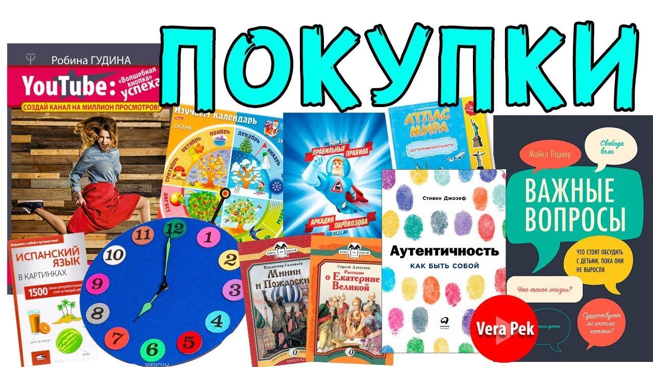 В интернет-магазине my-shop. Ru вы можете купить детские часы из широкого ассортимента: настенные и настольные, игрушечные, а также наручные часы для девочек и. Обучающая доска, которая поможет легко в игровой манере позваномиться с разными месяцами, днями недели, сезонами года.