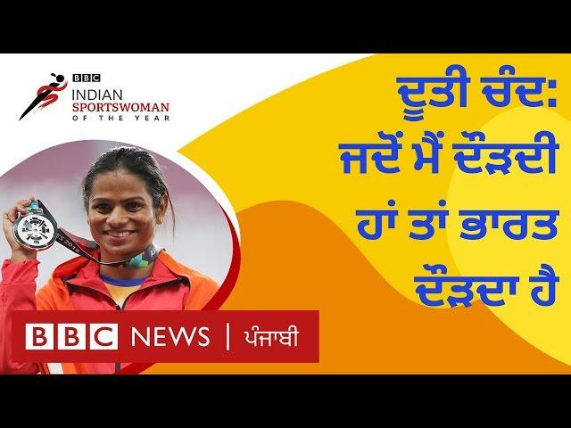 Dutee Chand: ਭਾਰਤ ਦੀ ਤੇਜ਼ ਦੌੜਾਕ ਦੂਤੀ ਚੰਦ ਦੇ ਸੰਘਰਸ਼ ਦੀ ਕਹਾਣੀ | BBC NEWS PUNJABI