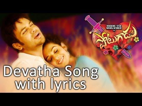 Potugadu Movie ~ Devatha Full Song With Lyrics ~ Manoj Manchu