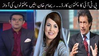 Reham Khan Exclusive Interview   Rundown   Talk Show Pakistan    2nd November 2016
