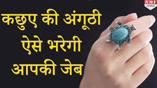 Tortise Ring पहनते वक्त करें ये उपाय हो जाएंगे मालामाल, बता रहें हैं Mayank Sharma
