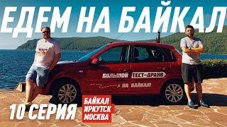 Едем На Байкал