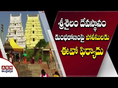 Srisailam Temple EO Complaint to Police on Temple Issue | ABN Telugu teluguvoice