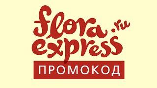 видео Промокоды Floraexpress