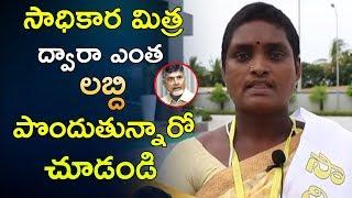 Sadhikara Mithra from Nellore District    Chandrababu   NCBN   Telugu insider