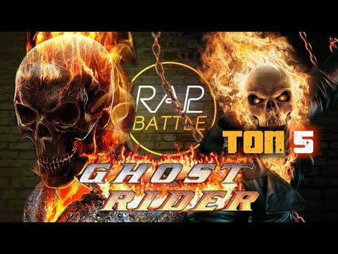 Рэп Баттл - Призрачный гонщик (Ghost Rider) ТОП 5
