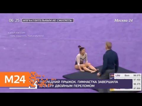 Американская гимнастка получила двойной перелом ног на соревнованиях - Москва 24