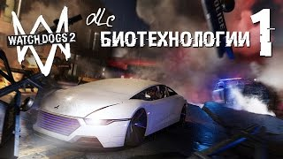 ❀ Прохождение Watch_Dogs 2 DLC Биотехнологии (PS4) ❀ - 1st - МАШИНА-УБИЙЦА!